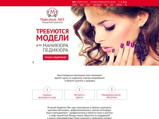 Макет дизайна сайта компании malezhyk-art.com.ua