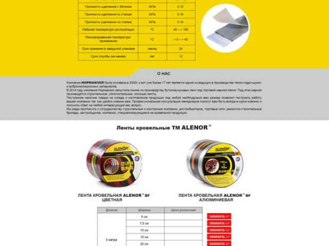 Макет дизайна сайта Landing page alenor-roof.com