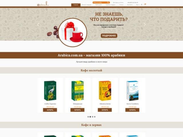 Макет дизайна сайта интернет магазина Arabica.com.ua